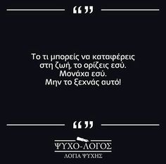 Greek Quotes, Wise Words, Success, Smile, Books, Tips, Livros, Wisdom Sayings, Book