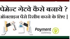 OURSUCCESSPOINT:Payment Gateway Kaise Create Kare ,Payment Lene Ke Liye ? How To Create Payment Gateway ?