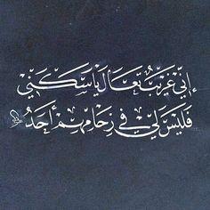 إبراهيم ناجي