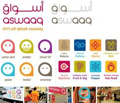 Branding for Dubai-basedAswaaq Supermarketsby Landor.