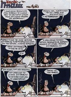 Murphy Law, Funny Cartoons, Just For Fun, Smile, Humor, Memes, Greek, Movie Posters, Awesome