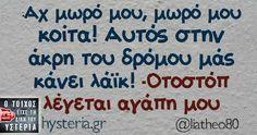 -Αχ μωρό μου, μωρό μου Words, Memes, Funny, Quotes, Greek, Lol, Qoutes, Laughing So Hard, Greek Language