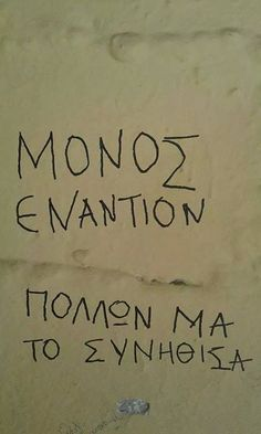Hip Hop Quotes, Rap Quotes, Music Quotes, Wisdom Quotes, Life Quotes, Strong Relationship Quotes, Graffiti Quotes, Funny Greek Quotes, Street Quotes