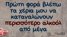 Funny Times, Greek Quotes, Funny Cartoons, Funny Quotes, Jokes, Lol, Greeks, Facts, Corona