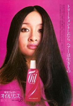 1971 花王(氾文雀) Retro Advertising, Vintage Advertisements, Vintage Ads, Vintage Designs, Pop Art Design, Retro Design, Beauty Ad, Asian Beauty, Makeup Ads