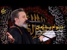 سيفك زعل - الحاج باسم الكربلائي - YouTube