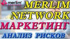 ✅Мерлин Нетворк Маркетинг |Merlim Network| Обзор Мерлим Нетворк Презента...