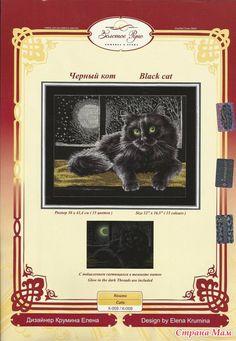 """Девочки делюсь схемами Золотого руна К-009 """"Черный кот"""" и ДЖ-029 """"Белый волк""""  Графику можно скачать из облака в майле Черный кот https://cloud.mail.ru/public/1244/R1t8BpDBX"""