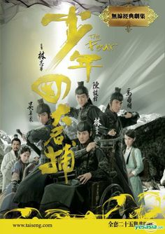 TVB Series  l  The Four