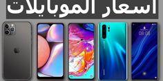 أسعار التليفونات 2020/2021 - قائمة اسعار الموبايلات يناير 2021 محدثة | الجوالات Mobile Price, Egypt