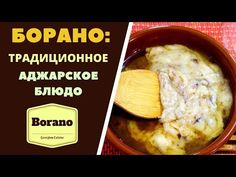 (6) БОРАНО: ТРАДИЦИОННОЕ АДЖАРСКОЕ БЛЮДО ბორანო Borano - YouTube Грузинская Кухня, Картофельное Пюре, Говядина, Посуда, Youtube, Еда, Рецепты Приготовления