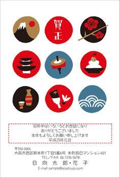 ホワイトカラー年賀状デザイン☆お正月といえば、お餅、羽子板、こま、初日の出…。お正月のシンボルを集めました。