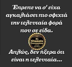 I Still Miss You, Greek Quotes, Wish, Angel, Think, Relationship, Greek, Angels, Relationships