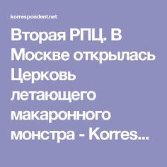 Вторая РПЦ. В Москве открылась Церковь летающего макаронного монстра - Korrespondent.net