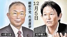 2015 維新の党 代表選挙