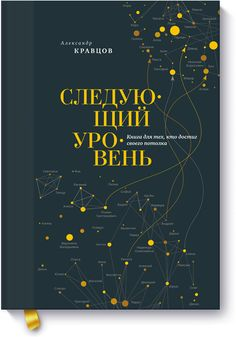 Книгу Следующий уровень можно купить в бумажном формате — 990 ք, электронном формате eBook (epub, pdf, mobi) — 199 ք.