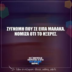 Stupid Guys, Stupid Funny Memes, Funny Greek Quotes, Funny Quotes, Quotes Quotes, Funny Statuses, Big Words, English Quotes, Poetry Quotes