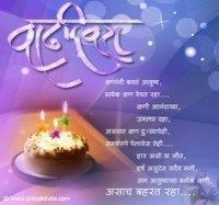 New Birthday Quotes For Mother In Marathi Ideas Quotes Birthday