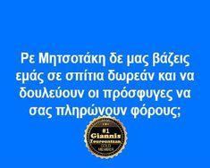 Greek Quotes, Funny, Humor, Funny Parenting, Hilarious, Fun