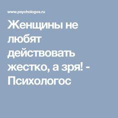Женщины не любят действовать жестко, а зря! - Психологос