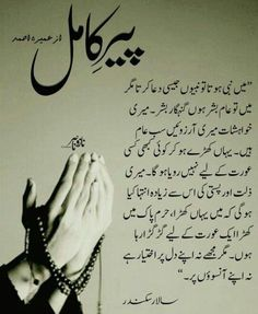 Urdu Quotes Images, Urdu Funny Quotes, Poetry Quotes In Urdu, Jokes Quotes, Prayer For Love, Poetry Photos, Romantic Novels To Read, Urdu Love Words, Quotes From Novels