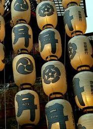 Bildergebnis für kyoto andon