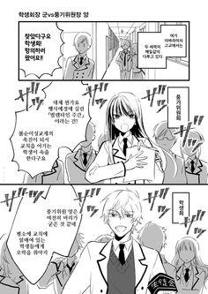 내 남편&아내를 욕할 수 있는 건 나뿐이야!! Anime Stories, Webtoon, Manhwa, Geek Stuff, Black And White, Comics, Reading, Memes, Artwork