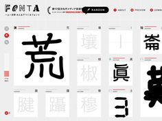 FONTA 一人一文字 みんなでつくるフォント « WebDesign Bookmark S5-Style