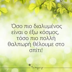 Best Quotes, Life Quotes, Live Laugh Love, Greek Quotes, True Facts, Life Motivation, Picture Quotes, Affirmations, Messages