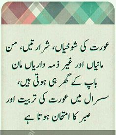 48 Best Husband And Wife Love Images Urdu Quotes Islamic Quotes
