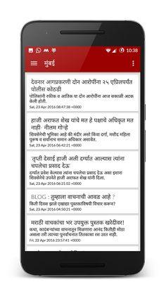 #LokSatta  #Marathi #Live