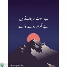 2 line Poetry Urdu Best Shayari www.club Has lots Of Best Urdu,English,Punjabi Poetry Like And Many More If You Are Poetry Lover Then You Are on Right Place Keep in Touch. Best Quotes In Urdu, Hindi Quotes, Love Quotes, Punjabi Poetry, Romantic Poetry, Psychic Readings, English Quotes, Close To My Heart, Urdu Poetry