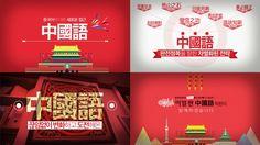 ■ 2013. 12. ■ ------------------------------------------------------------------ Yiersan Chinese Academy 홍보 프롤로그 & 에필로그. (No Sound)
