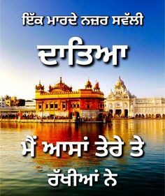 Gurbani Quotes, True Quotes, Good Morning Messages, Good Morning Images, My Birthday Status, Indian Philosophy, Baba Image, Punjabi Quotes, Morning Wish