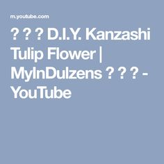 After one week of trial and error, finally I am here sharing you the tutorial for making these beautiful Kanzashi Lilies. White Lilies, Tulips Flowers, English Roses, Hair Clips, Lily, Youtube, Tape Art, Ribbons, Blue Prints