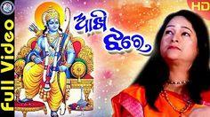 Akhi Jhare Mana Jhure Superhit Odia Shree Ram Bhajan On Odia Bhaktisagar
