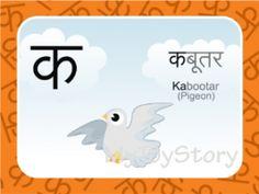 Printable hindi flashcards - consonants Hindi Alphabet, Alphabet Words, Flower Crafts Kids, Hindi Language Learning, Hindi Worksheets, English Phonics, Hindi Words, Kindergarten Writing, English Lessons