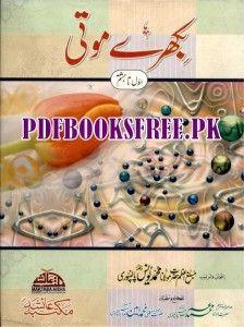 Book islamic in moti epub bikhre