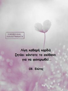 Wise Man Quotes, Men Quotes, Greek Quotes, Poetry, Thoughts, Sayings, Words, Mindset, Logo