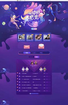 Page Design, Ui Design, Event Design, Game Logo, Game Ui, Vegan Coleslaw, Ui Web, Social Media Design, Graphic Design Posters