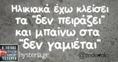 xx Greek Memes, Funny Greek Quotes, Sarcastic Quotes, Funny Quotes, Favorite Quotes, Best Quotes, Words Quotes, Life Quotes, Funny Statuses