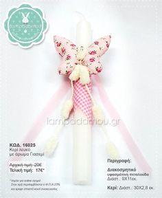 Λαμπάδες πασχαλινες - Λαμπάδα αρωματική με διακοσμητική πεταλούδα. Βρείτε το στο www.lampadamou.gr   #πασχαλινές #λαμπάδες #2016 #easter #candles #πασχαλινες #λαμπαδες