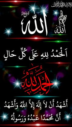 Beautiful Art Pictures, Beautiful Flowers, Allah Wallpaper, Android, Neon Signs, Frases
