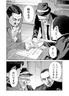 """制作秘話でもないんですが、去年の夏に""""怪談囃子""""という読み切りを描いた時マフィアが出てくるネタがあって、その時に担当さんが「僕マフィアとか好きなんですよね」と言ったのが極主夫道の源流です。多分。pic.twitter.com/tAstOCHVO2 Japanese Funny, Manga, Comics, Husband, Fictional Characters, House, Anime Shows, Home, Manga Anime"""