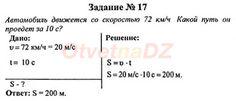 ГДЗ 17 - ответ по учебнику Физика 7 класс Перышкин