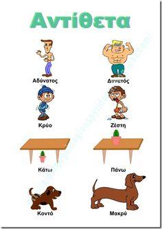ΑΝΤΙΘΕΤΑ (2) Alphabet Activities, Preschool Activities, Greek Language, Speech Therapy, Education, Learning, Children, Homework, Greek