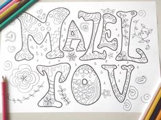 mazel tov coloring card kids Bar mitzvah mazal tov download colouring מזל טוב meditation zen printable print digital lucky lasoffittadiste