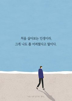 Iphone Wallpaper Korean, K Wallpaper, Wise Quotes, Famous Quotes, Wow Words, Korean Writing, Interesting Drawings, Korean Language Learning, Korean Quotes