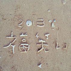 初詣ではなく初散歩。浜辺で福笑い。笑うという字がなかなかいい字になったなぁ。皆さんの新しい一年に福と笑いがたくさん訪れますように。 - @u_ideaninben- #webstagram