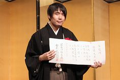 ShogiHub / News release: Report: The 74th Meijin Title Acquisition Ceremony